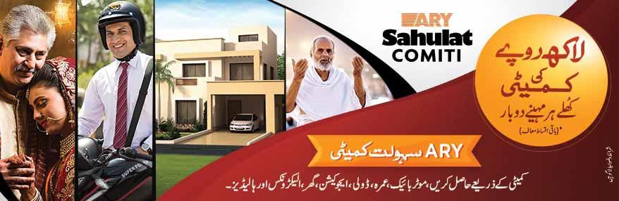 ARY Sahulat Comiti