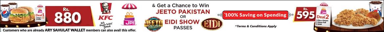 KFC Jeeto Pakistan
