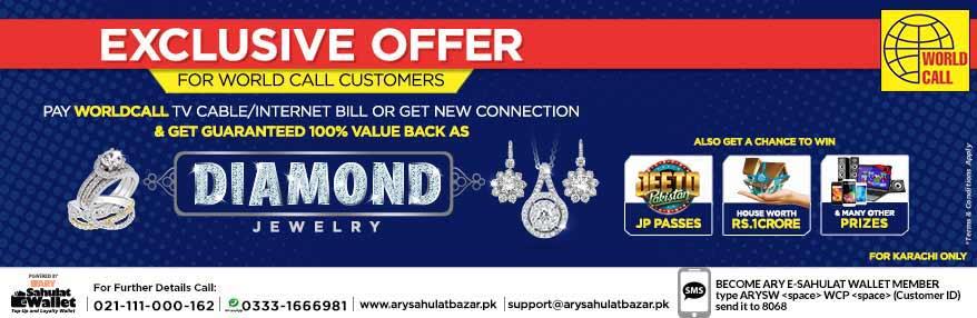 Daily Diamond Deals Available At ARY Sahulat Bazar