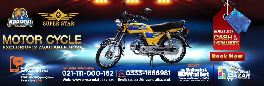 Bike Installment Plan Available At ARY Sahulat Bazar