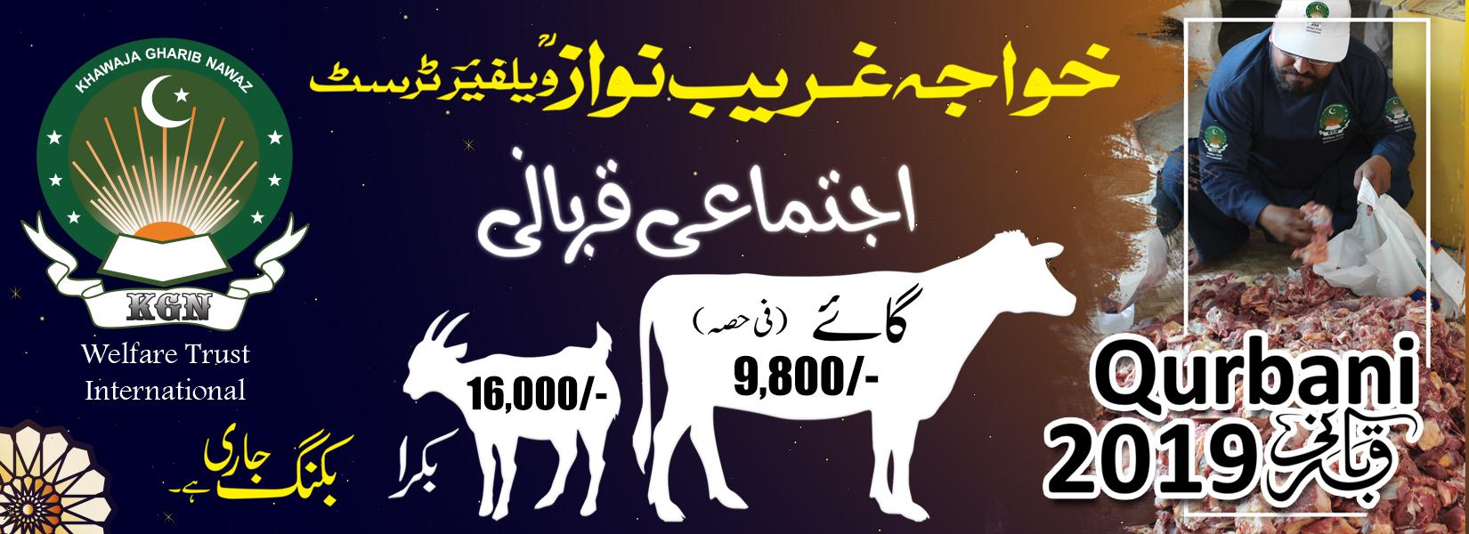EID-AL-AZHA 2019