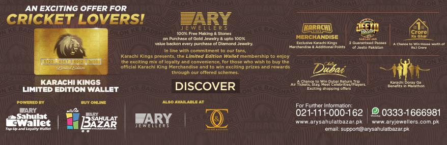 Karachi Kings Special Edition Card Available At ARY Sahulat Bazar