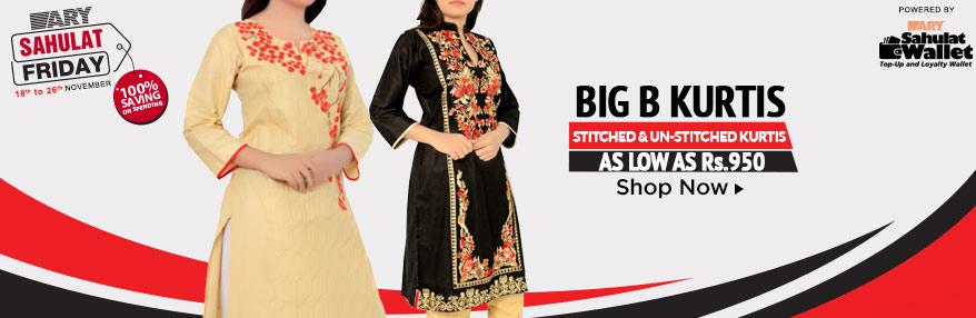 Big B Kurti Sahulat Friday 2017 At ARY Sahulat Bazar