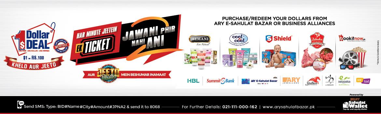 Khas Available At ARY Sahulat Bazar